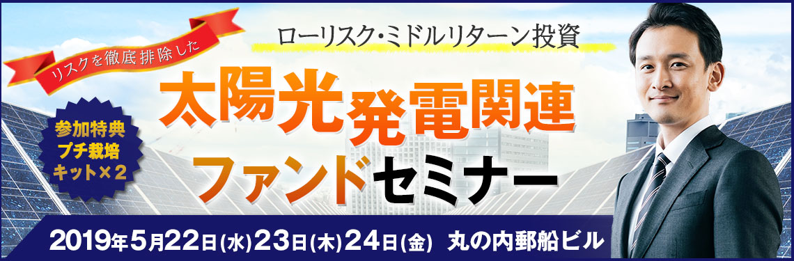 【2019年5月22・23・24日東京開催】太陽光発電関連ファンドセミナー