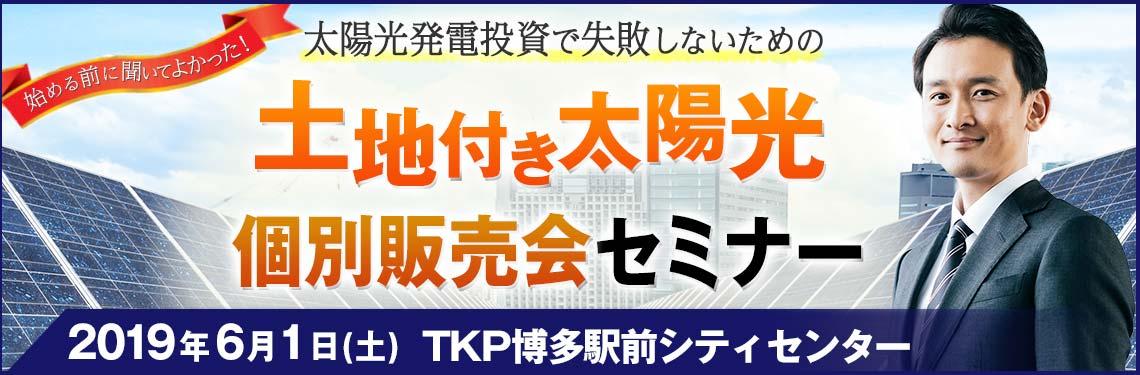 【2019年6月1日福岡開催】太陽光投資販売セミナー