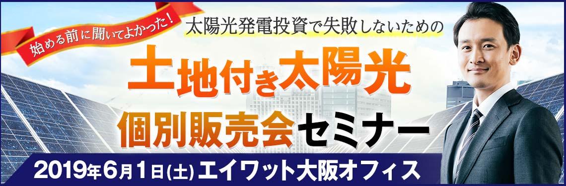 【2019年6月1日大阪開催】太陽光投資販売セミナー