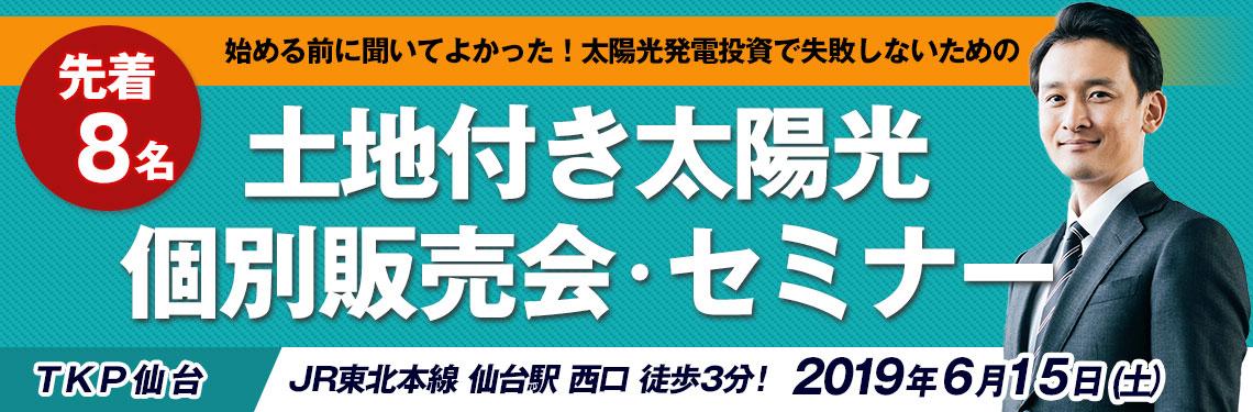 【2019年6月15日仙台開催】太陽光投資販売セミナー