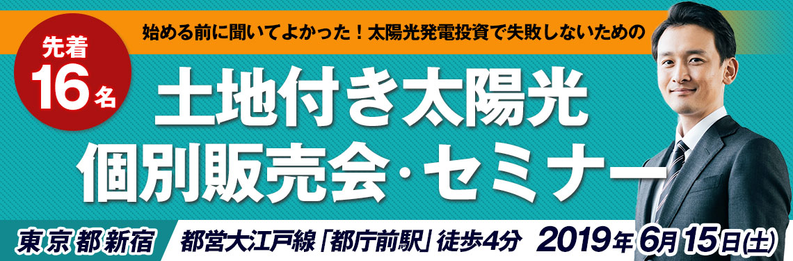 【2019年6月15日東京新宿開催】太陽光投資販売セミナー