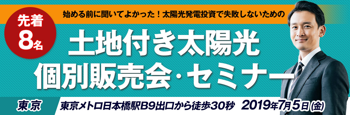 【平日7月5日(金)19時開催】太陽光投資販売セミナー