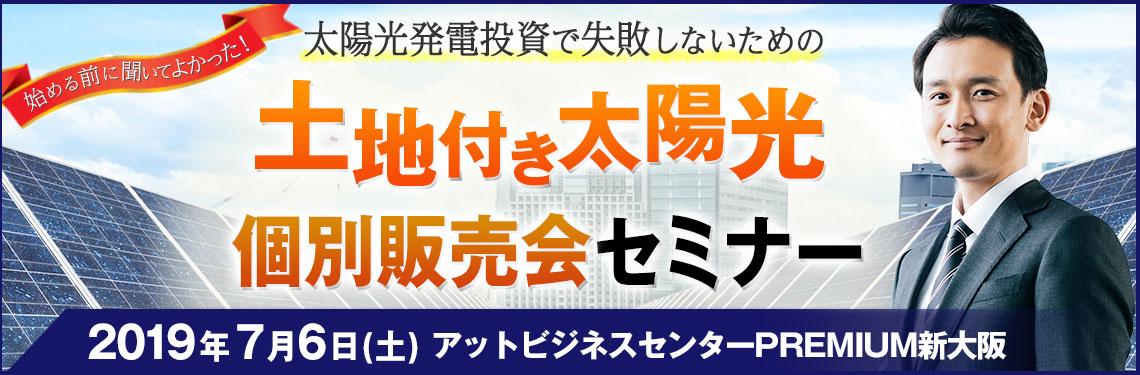 【2019年7月6日大阪開催】太陽光投資販売セミナー