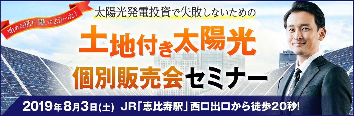 【2019年8月3日(土)東京開催】太陽光投資販売セミナー