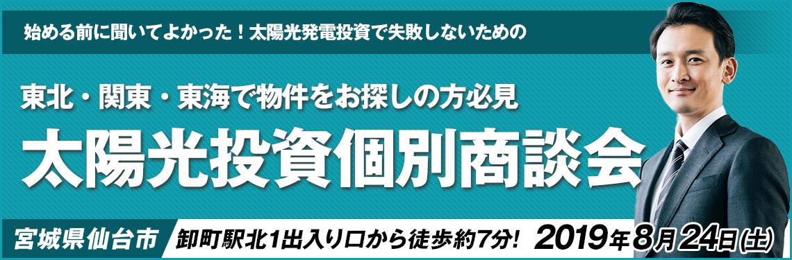 【2019年8月24日(土)仙台開催】太陽光投資個別商談会