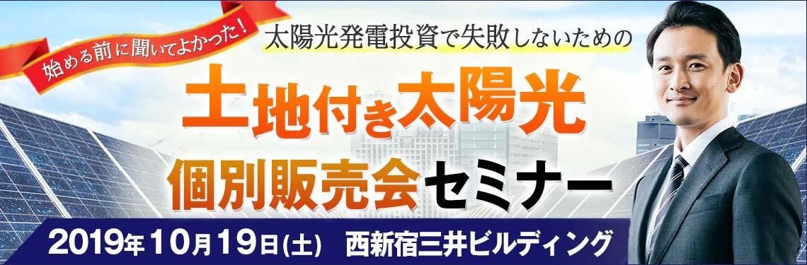 【2019年10月19日東京新宿開催】太陽光投資販売セミナー
