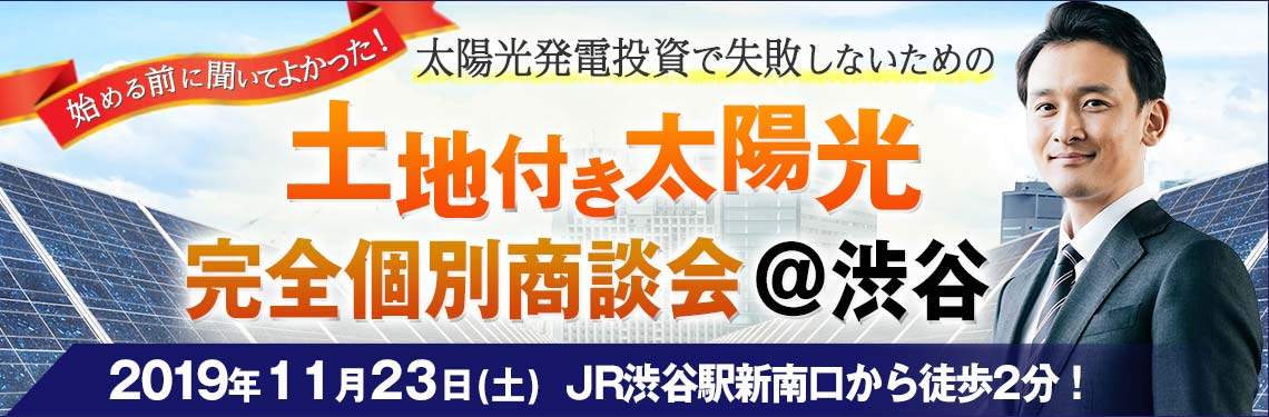 【2019年11月23日(土)東京開催】太陽光投資販売セミナー