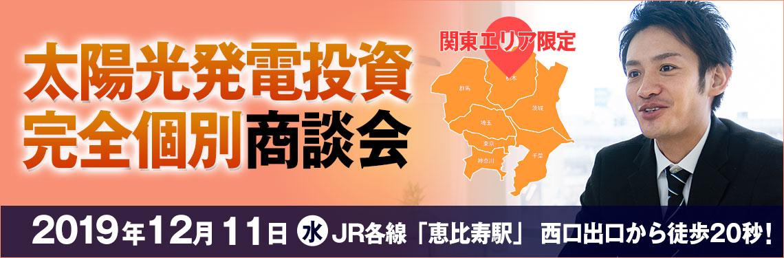 【2019年12月11日(水)東京恵比寿開催】太陽光発電投資 完全個別商談会