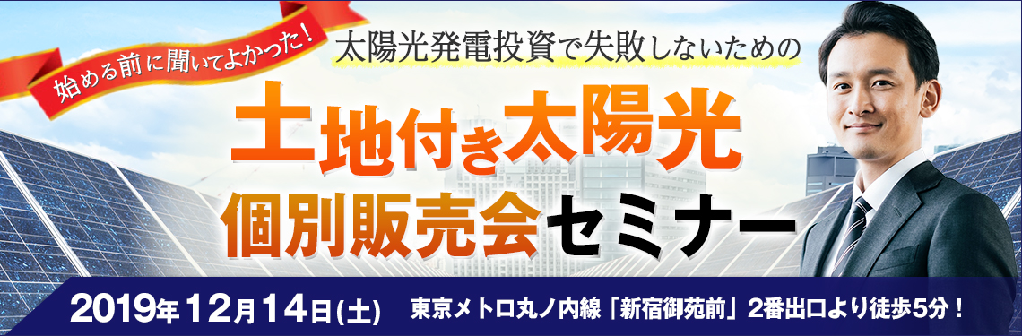 【2019年12月14日東京開催】太陽光投資販売セミナー