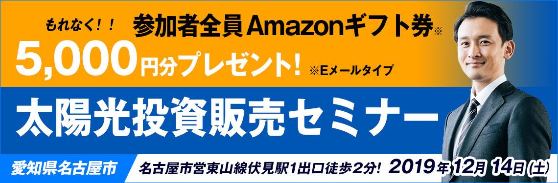 【2019年12月14日名古屋開催】太陽光投資販売セミナー