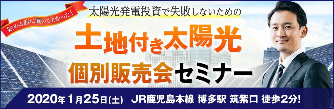 【2020年1月25日(土)福岡開催】非公開物件多数!頭金0円フルローンで購入可能な太陽光投資販売セミナー