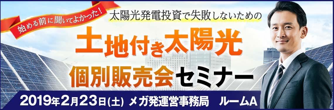 【2019年2月23日東京恵比寿開催】太陽光投資販売セミナー