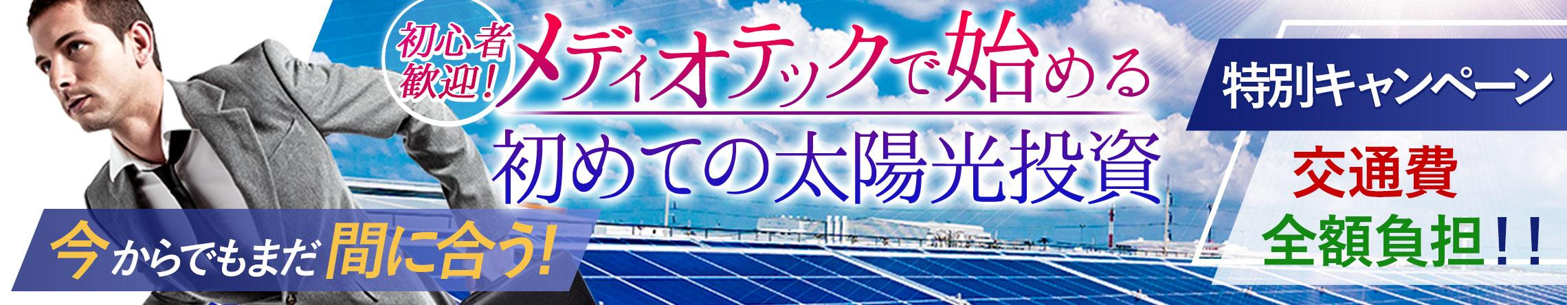 メディオテックで始める初めての太陽光投資