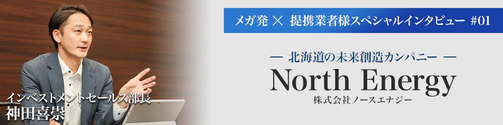 株式会社North Energy(ノースエナジー)