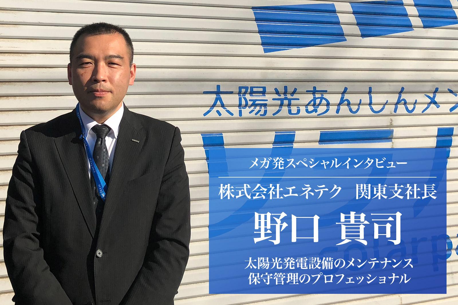 【メガ発インタビュー】株式会社ENETECH(エネテク)