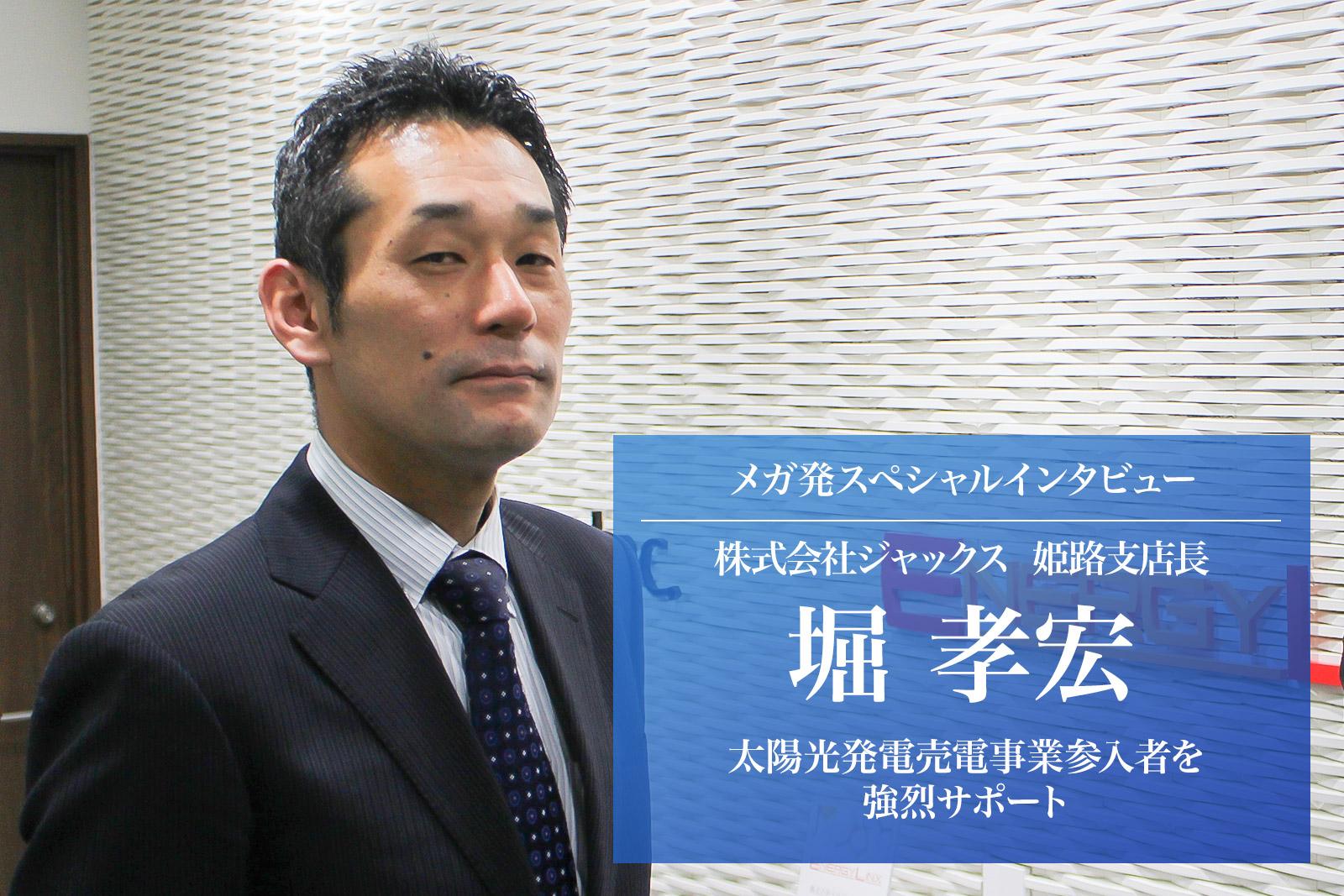 【メガ発インタビュー】株式会社ジャックス