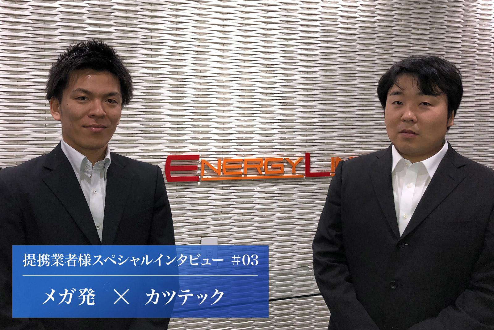 【メガ発インタビュー】株式会社カツテック