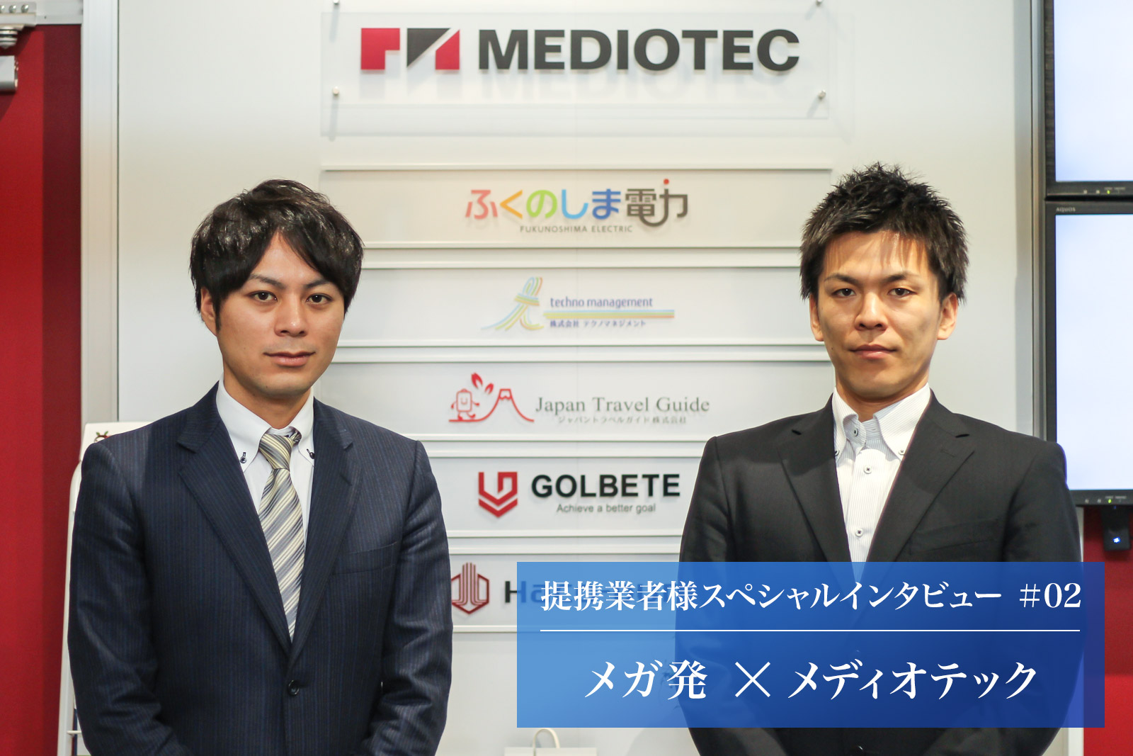 【メガ発インタビュー】株式会社メディオテック