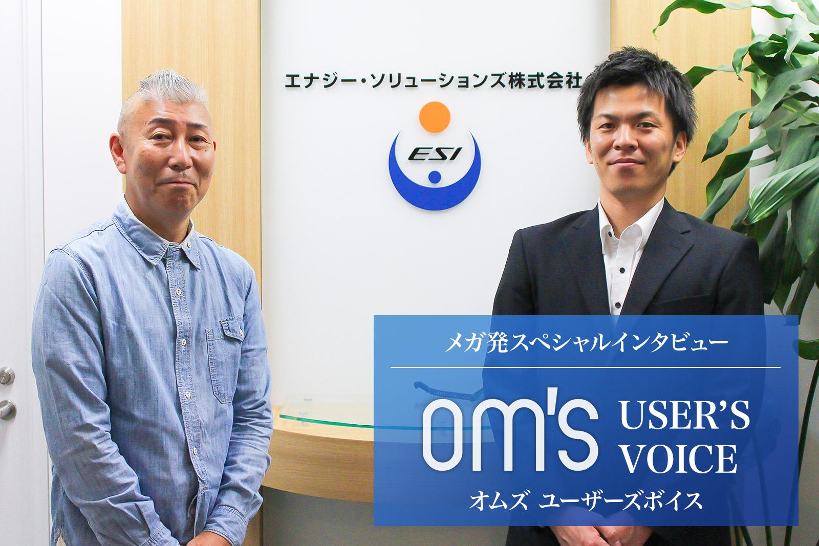 om's(オムズ)太陽光メンテナンスパック【メガ発インタビュー】