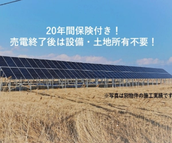 【18円】過積載97.8kW 売電終了後は設備・土地所有不要 北海道白老郡日の出土地付き分譲太陽光発電物件