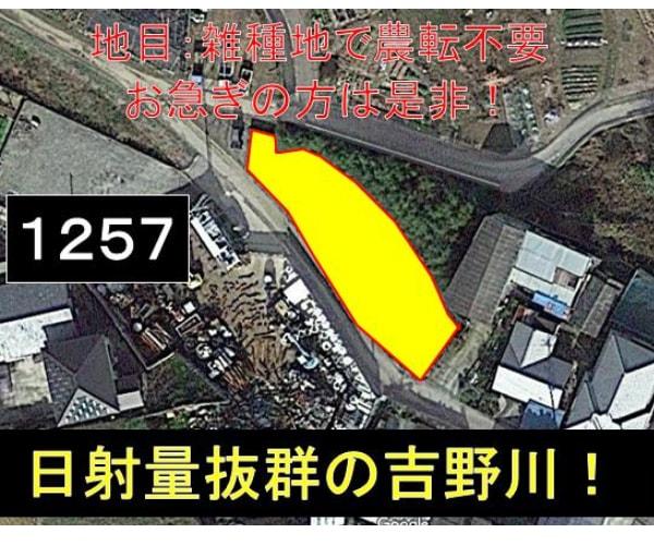 【14円】低圧48.8kW 人気のプチ案件 利回り11%以上 徳島県吉野川市1257