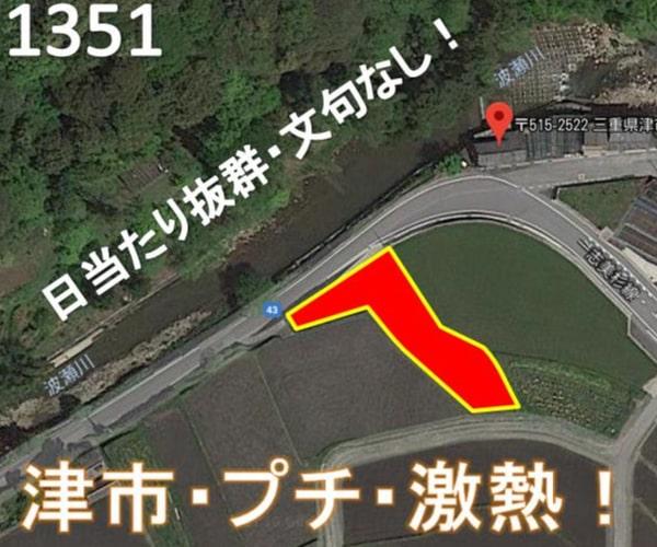 【14円】低圧41.54kW  ローン可能 人気のプチ案件 三重県津市1351土地付き分譲太陽光発電物件