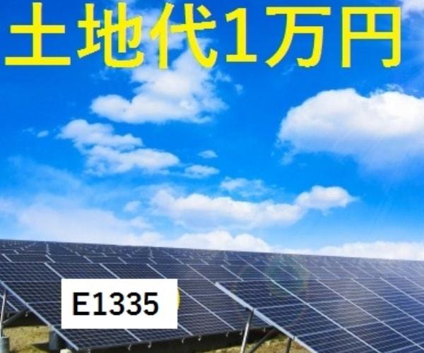 【14円】過積載103.68kW 利回り12%以上 年収入約180万円 徳島県吉野川市1157土地付き分譲太陽光発電物件