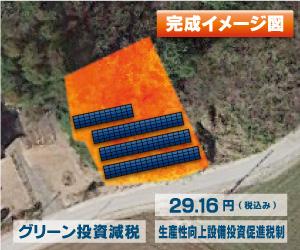 【21円】過積載84.42kW ローン可能 年収入約207万円 群馬県渋川市B242土地付き分譲太陽光発電物件