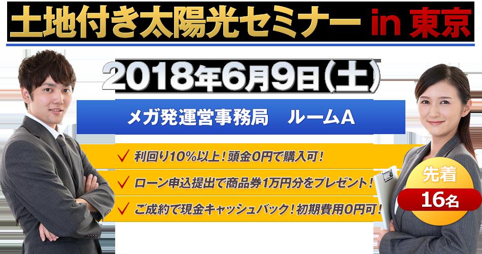 2018年6月9日東京開催