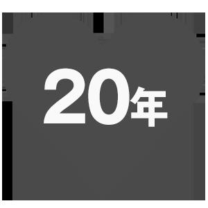 20年間の安心の補償とメンテ!