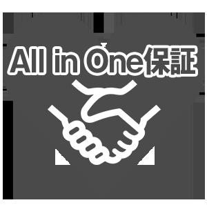 All in One保証で安心!