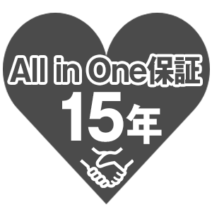 All in One保証で安心!