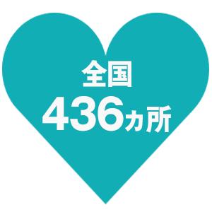 全国436ヵ所のネットワーク体制