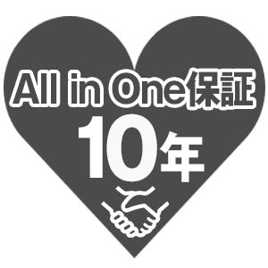 充実のAll in One保証10年